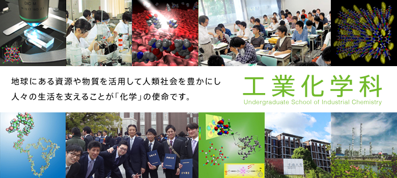 Undergraduate_School_of_Industrial_Chemistry.png